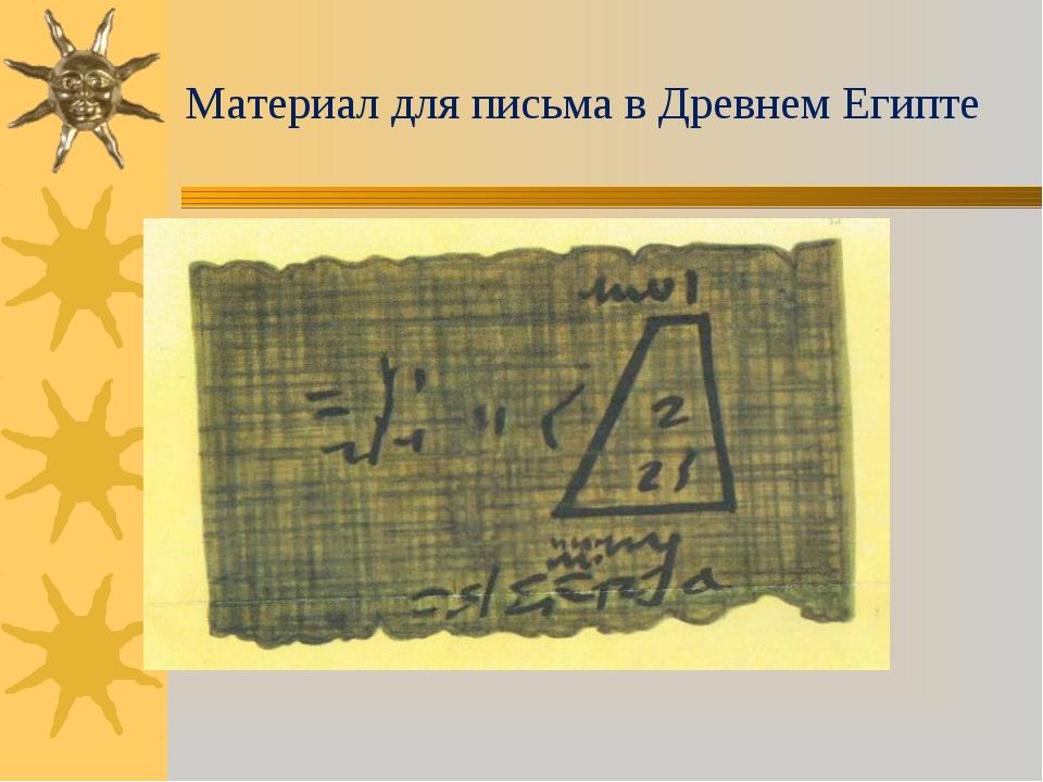Материал для письма в Древнем Египте