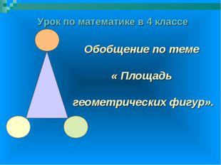 Урок по математике в 4 классе Обобщение по теме « Площадь геометрических фигу