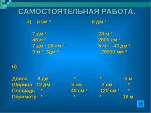 САМОСТОЯТЕЛЬНАЯ РАБОТА. а) в см 2 в дм 2 7 дм 2 24 м 2 46 м 2 2600 см 2 7 дм