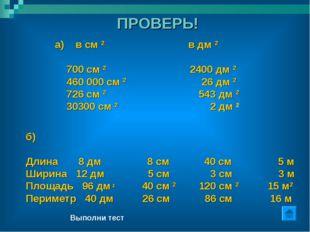 ПРОВЕРЬ! а) в см 2 в дм 2 700 см 2 2400 дм 2 460 000 см 2 26 дм 2 726 см 2 54