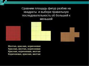 Сравним площадь фигур разбив на квадраты и выбери правильную последовательнос