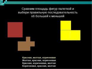 Сравним площадь фигур палеткой и выбери правильную последовательность об боль