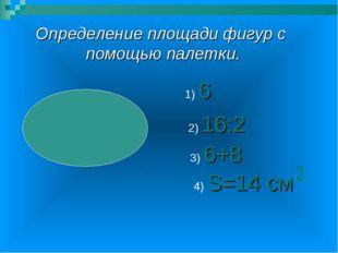Определение площади фигур с помощью палетки. 1) 6 2) 16:2 3) 6+8 4) S=14 см