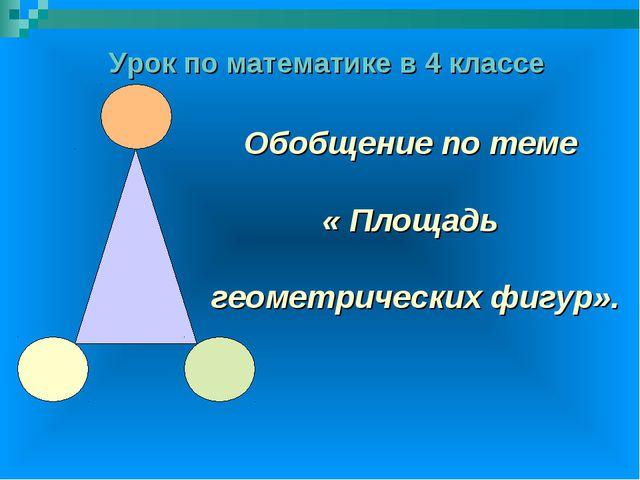 Урок по математике в 4 классе Обобщение по теме « Площадь геометрических фигу...