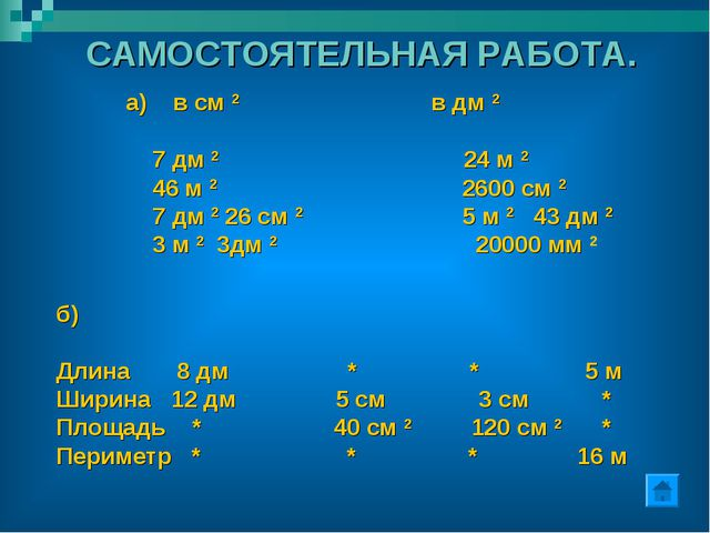 САМОСТОЯТЕЛЬНАЯ РАБОТА. а) в см 2 в дм 2 7 дм 2 24 м 2 46 м 2 2600 см 2 7 дм...