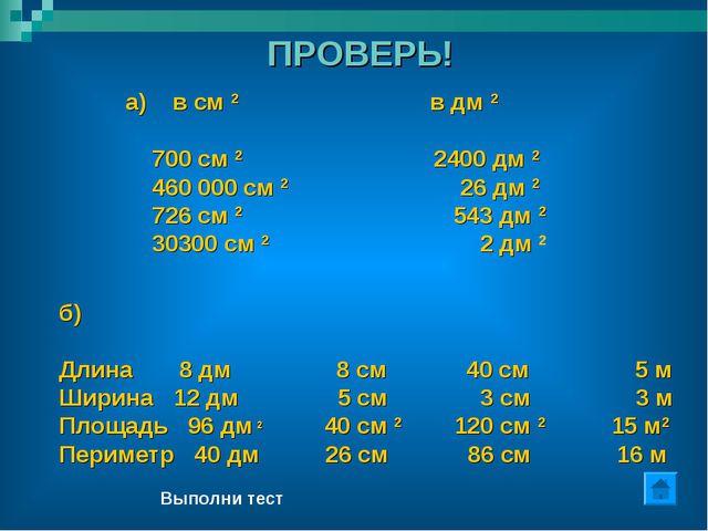 ПРОВЕРЬ! а) в см 2 в дм 2 700 см 2 2400 дм 2 460 000 см 2 26 дм 2 726 см 2 54...