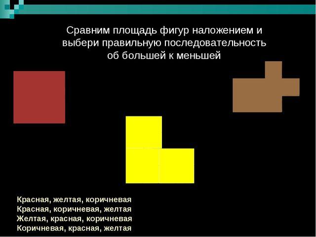 Сравним площадь фигур наложением и выбери правильную последовательность об бо...