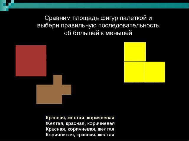 Сравним площадь фигур палеткой и выбери правильную последовательность об боль...