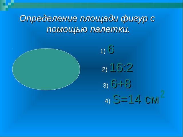 Определение площади фигур с помощью палетки. 1) 6 2) 16:2 3) 6+8 4) S=14 см...