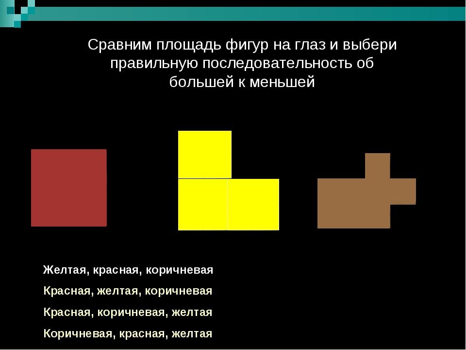 Сравним площадь фигур на глаз и выбери правильную последовательность об больш...