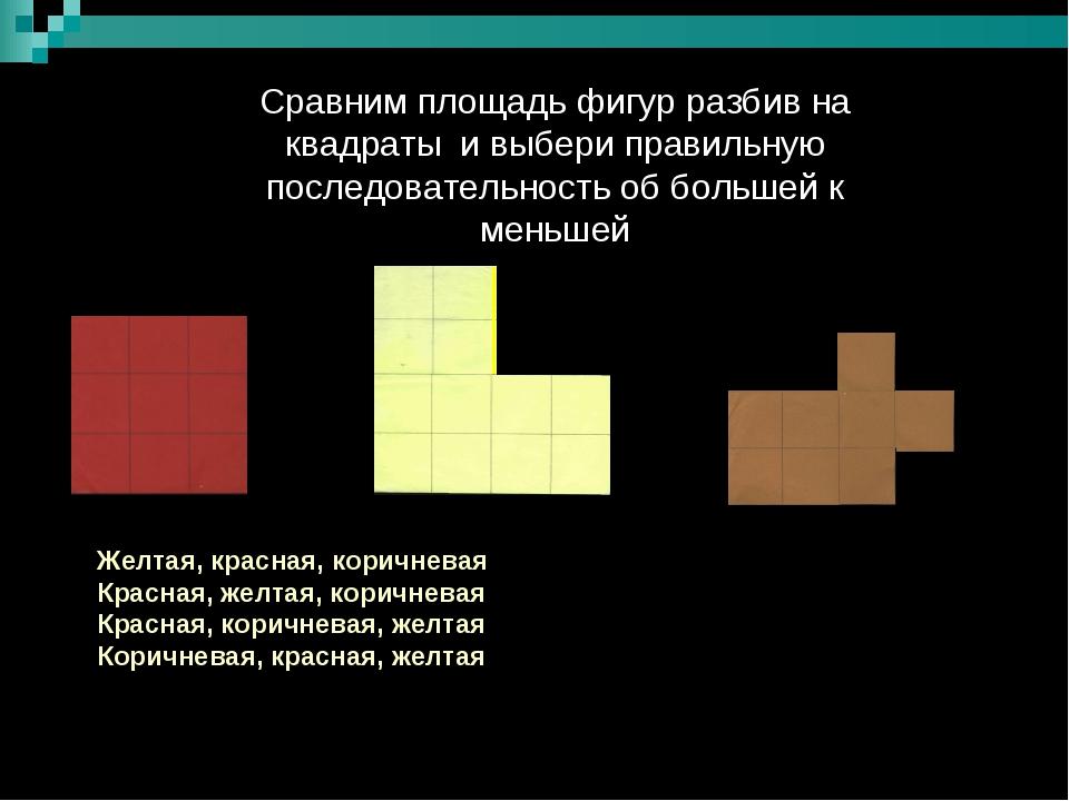 Сравним площадь фигур разбив на квадраты и выбери правильную последовательнос...