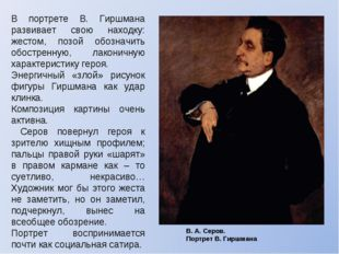 В портрете В. Гиршмана развивает свою находку: жестом, позой обозначить обост
