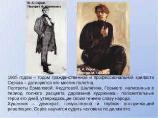 1905 годом – годом гражданственной и профессиональной зрелости Серова – датир