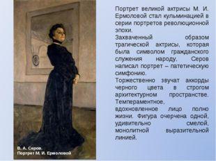 Портрет великой актрисы М. И. Ермоловой стал кульминацией в серии портретов р