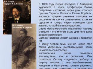 В 1880 году Серов поступил в Академию художеств в класс профессора Павла Петр