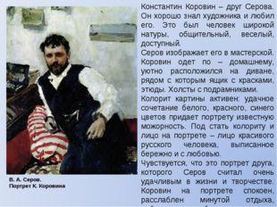 Константин Коровин – друг Серова. Он хорошо знал художника и любил его. Это б