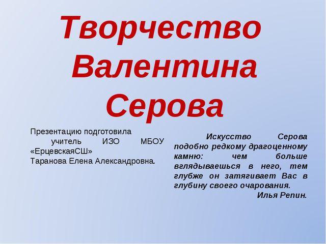 Творчество Валентина Серова Искусство Серова подобно редкому драгоценному ка...