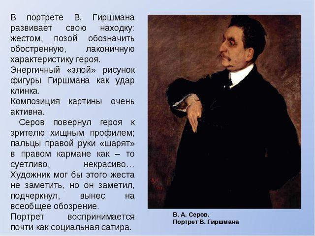 В портрете В. Гиршмана развивает свою находку: жестом, позой обозначить обост...