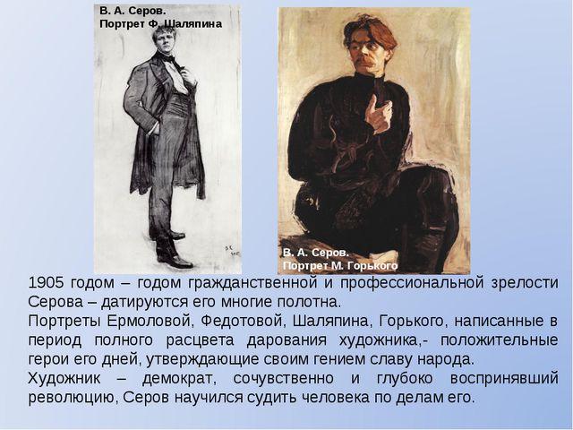 1905 годом – годом гражданственной и профессиональной зрелости Серова – датир...