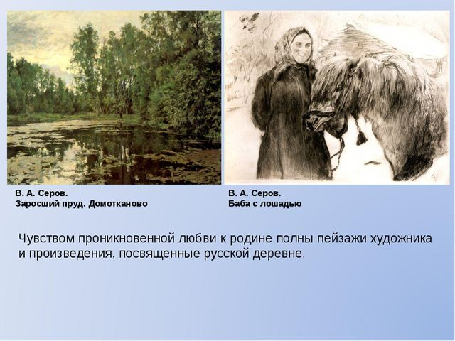 Чувством проникновенной любви к родине полны пейзажи художника и произведения...