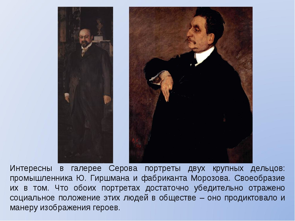 Интересны в галерее Серова портреты двух крупных дельцов: промышленника Ю. Ги...