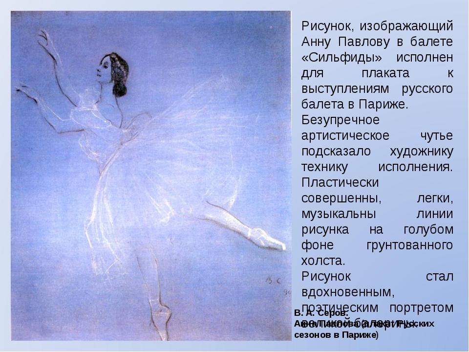Рисунок, изображающий Анну Павлову в балете «Сильфиды» исполнен для плаката к...