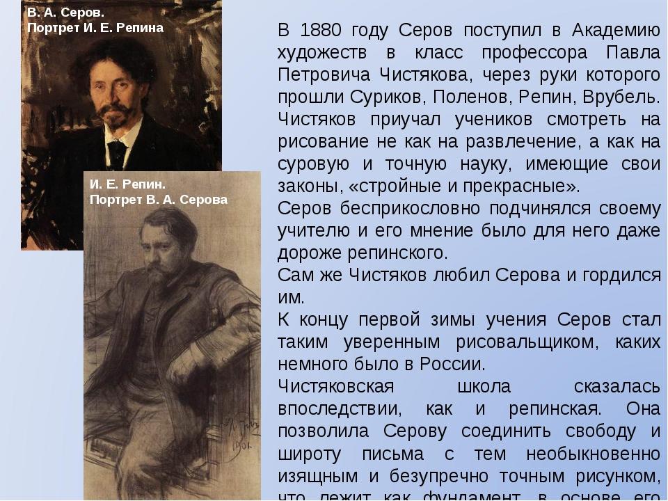 В 1880 году Серов поступил в Академию художеств в класс профессора Павла Петр...