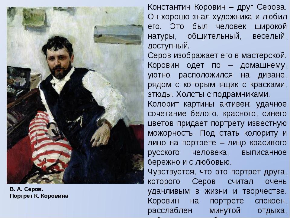 Константин Коровин – друг Серова. Он хорошо знал художника и любил его. Это б...
