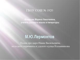 \ Первой опубликованной поэмой Лермонтова стала «Песня про царя Ивана Василье