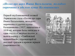 Гусляры Художник В.М.Васнецов