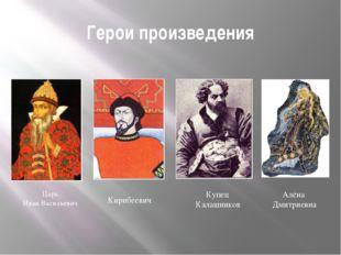 В.М.Васнецов «Иван Грозный» 1883-1884