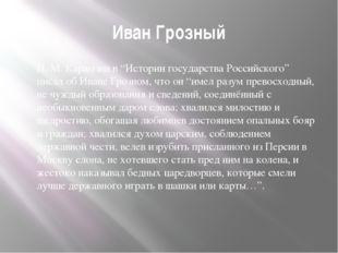 Образ Ивана Грозного охарактеризован ярко: он то улыбается, наливая лучшего