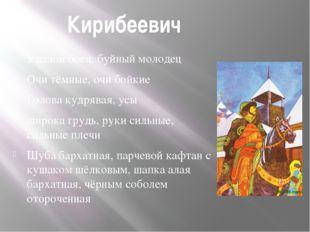 Степан Парамонович Калашников не боится гнева царского, так как его дело пра