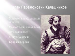 Царь Иван Васильевич Молодой опричник Удалой купец Калашников Власть наивысша