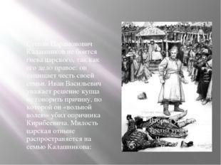 Безродность Страсть Не православная вера Несправедливая высшая власть Род, се
