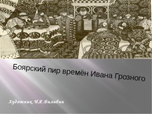 «Песня…» описывает страшное для Руси время опричнины, кровавого правления Ив