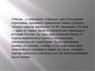 Иван Грозный утопил в крови Новгород, сотни людей были казнены или насильно