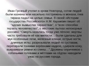 """«Песня…» была написана во время пребывания Лермонтова на Кавказе — """"от скуки"""