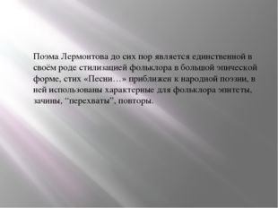 В поэме Лермонтова не отражены эти факты, как и сведения о похищениях красив