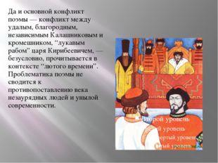 Царь Иван Васильевич Кирибеевич Купец Калашников Алёна Дмитриевна Герои произ