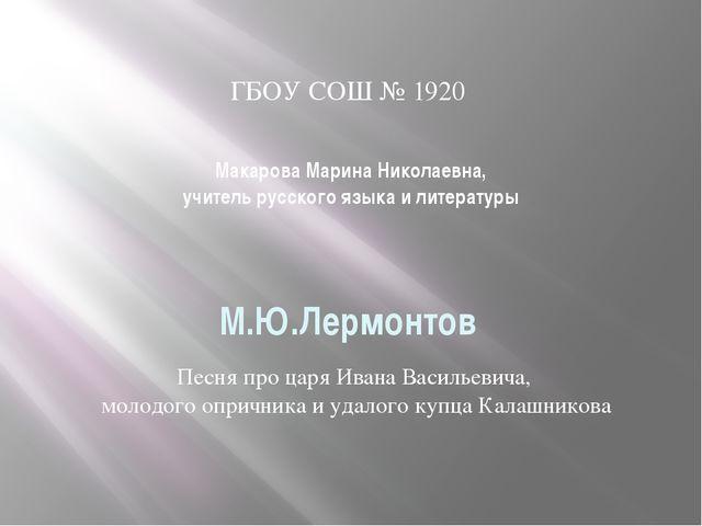 \ Первой опубликованной поэмой Лермонтова стала «Песня про царя Ивана Василье...