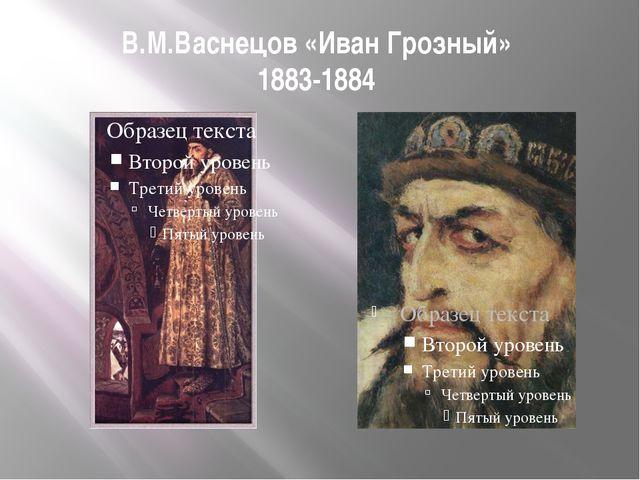 """Илья Репин """"Иван Грозный и сын его Иван 15 ноября 1581 года"""""""