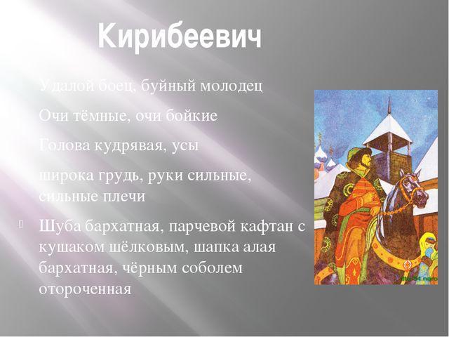 Степан Парамонович Калашников не боится гнева царского, так как его дело пра...