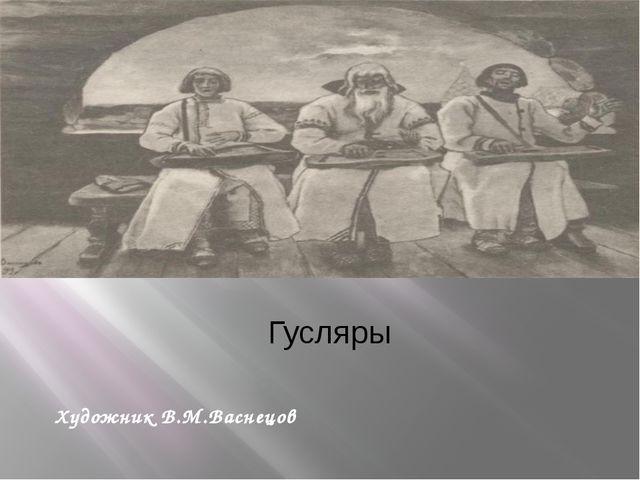 Боярский пир времён Ивана Грозного Художник И.Я.Билибин