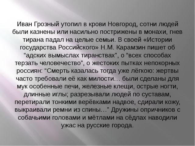 """«Песня…» была написана во время пребывания Лермонтова на Кавказе — """"от скуки..."""