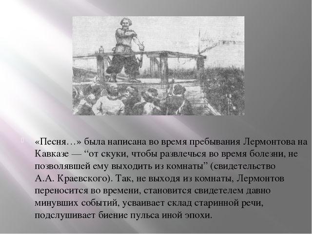 Поэма Лермонтова до сих пор является единственной в своём роде стилизацией ф...