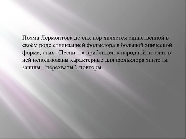 В поэме Лермонтова не отражены эти факты, как и сведения о похищениях красив...