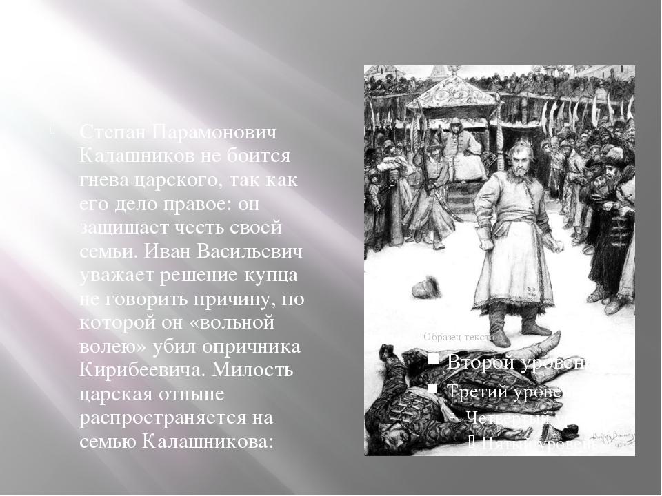 Безродность Страсть Не православная вера Несправедливая высшая власть Род, се...