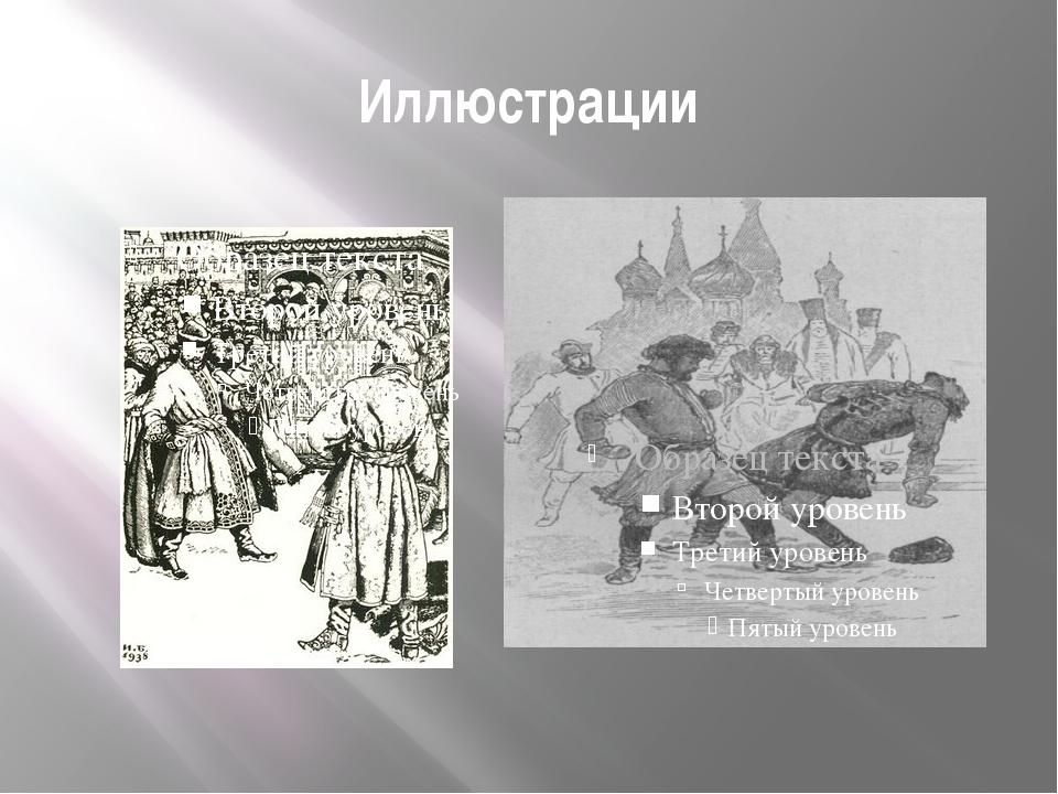 Определите героя произведения Молодой купец, статный молодец Удалой боец, лих...