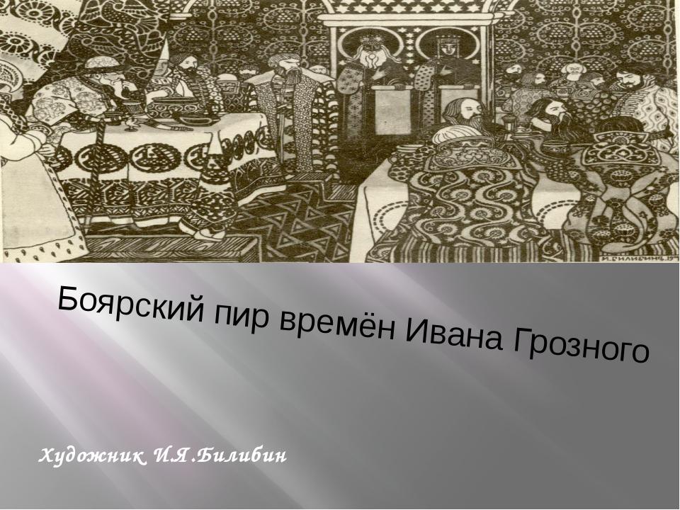 «Песня…» описывает страшное для Руси время опричнины, кровавого правления Ив...